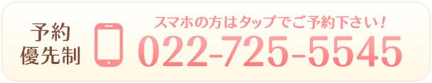 お困りの際は仙台市泉区 いずみく整骨院にお電話下さい!