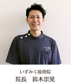 いずみく整骨院 代表 鈴木崇晃