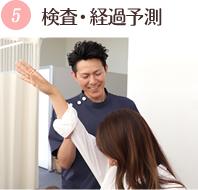5.検査・経過予測