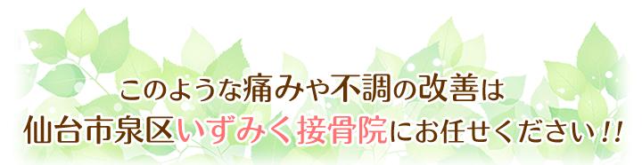 このような痛みや不調の改善は仙台市泉区いずみく整骨院にお任せ下さい!