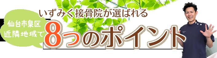 仙台市泉区近隣地域でいずみく整骨院が選ばれる7つのポイント