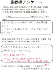 いずみく整骨院 肩こり 仙台市 03