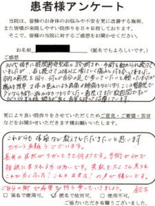 いずみく整骨院 股関節痛 仙台市 Kさん