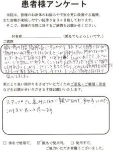 いずみく整骨院 腰痛 仙台市 02