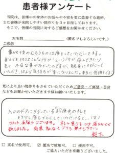 いずみく瀬尾骨院 交通事故 仙台市